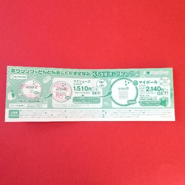 スタンプが2つたまってるラウンドワンのスタンプカード 1枚 チケットの施設利用券(ボウリング場)の商品写真