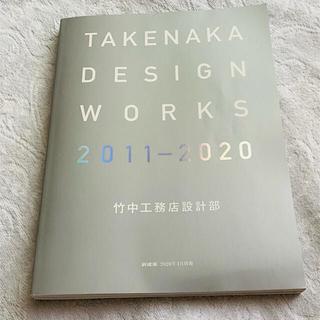 新建築別冊TAKENAKA DESIGN WORKS2010-2020(専門誌)