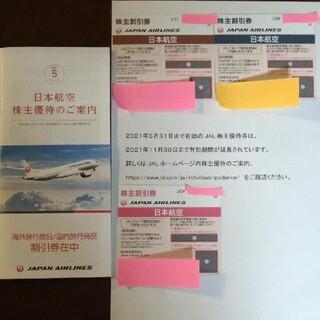 ジャル(ニホンコウクウ)(JAL(日本航空))のJAL株主優待券3枚(おまけ付)(その他)