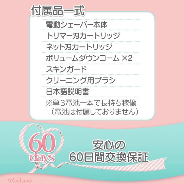 VIO専用 電動シェーバー スマホ/家電/カメラの美容/健康(レディースシェーバー)の商品写真