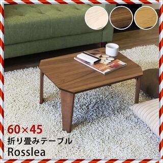 ★送料無料★ 折り畳みテーブル 60 Rosslea(ローテーブル)