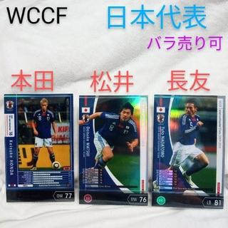 セガ(SEGA)のWCCF 本田圭佑 松井大輔 長友佑都  日本代表セット(シングルカード)