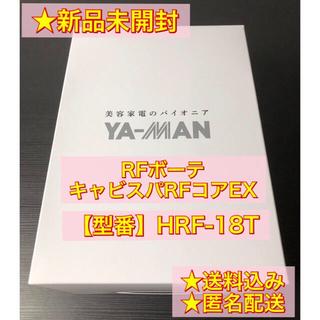 YA-MAN - 【新品未開封】ヤーマン RFボーテ キャビスパRFコアEX【HRF-18T】