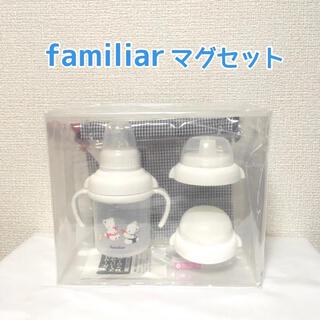 ファミリア(familiar)のfamiliar マグセット スパウトマグ ストローマグ(マグカップ)