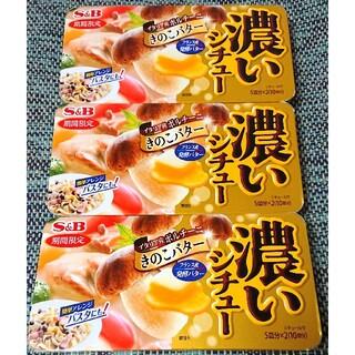 エスビー食品 濃いシチュー きのこバター 3箱 ポルチーニ