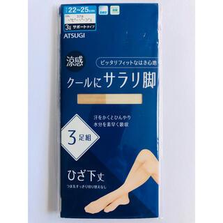 アツギ(Atsugi)のアツギ 涼感 クールにサラリ脚 ひざ下丈 3足組(タイツ/ストッキング)