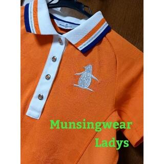 Munsingwear - マンシングウエア レディース ポロシャツ