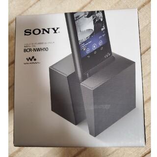 ソニー(SONY)のSONY ウォークマン専用クレードル BCR-NWH10(ポータブルプレーヤー)