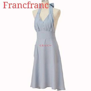 フランフラン(Francfranc)のフランフラン エプロン 新品 ロン フルエプロン 水玉 ドット グレー(収納/キッチン雑貨)