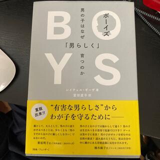 ボーイズ 男の子はなぜ「男らしく」育つのか(人文/社会)