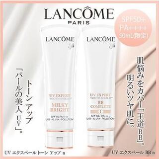 LANCOME - 大人気 ランコム  BB イヴ・サンローラン CC サンプルセット