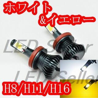 9600lm 2色切替 デュアル COB LED フォグ H8H11H16
