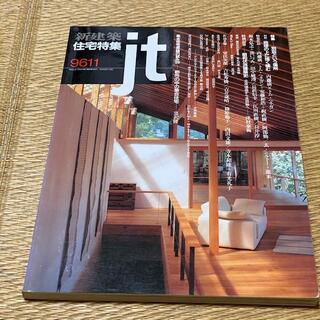 新建築 住宅特集 jt 1996年11月号 定価1900円 送料込み(専門誌)