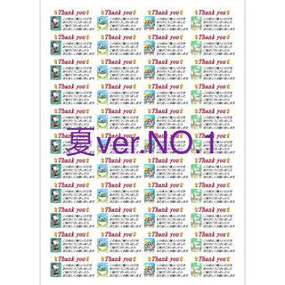 スヌーピー(SNOOPY)の176枚 サンキューシールスヌーピー夏ver.NO.1〜4 各1シート(その他)