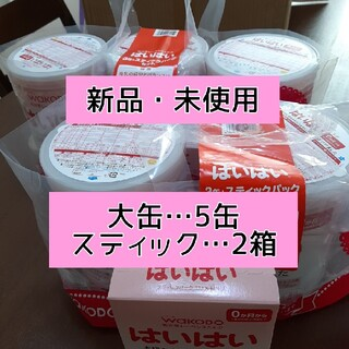 ワコウドウ(和光堂)のはいはい ミルク 大缶 スティック(その他)