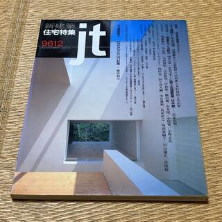 新建築 住宅特集 jt 1996年12月号 定価1900円 送料込み(専門誌)