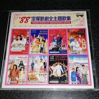 CD「88'宝塚歌劇全主題歌集」大浦みずき 涼風真世 杜けあき 紫苑ゆう 剣幸(映画音楽)