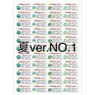 スヌーピー(SNOOPY)のサンキューシールスヌーピー夏ver.NO.1〜4 各1シート 丸(その他)