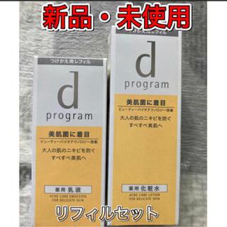 d program - dプログラム アクネケア セット