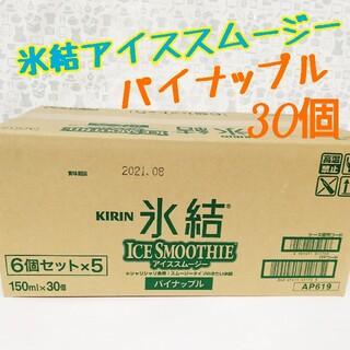 キリン(キリン)の氷結 アイススムージー パイナップル    30個 賞味期限2021.8(その他)