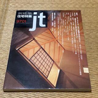 新建築 住宅特集 jt 1997年1月号 定価2000円 送料込み(専門誌)