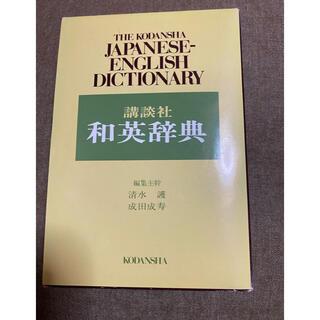 コウダンシャ(講談社)の和英辞典(語学/参考書)