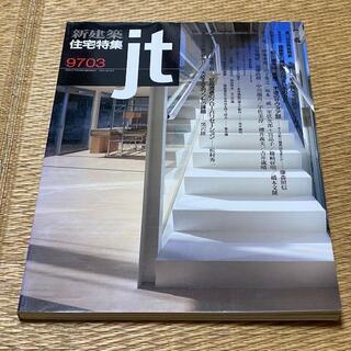 新建築 住宅特集 jt 1997年3月号 定価2000円 送料込み(専門誌)