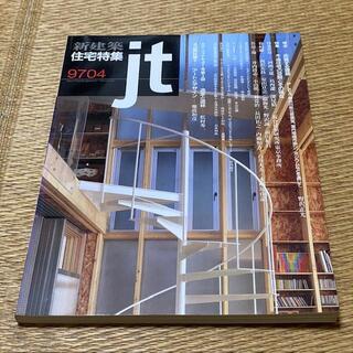 新建築 住宅特集 jt 1997年4月号 定価2000円 送料込み(専門誌)