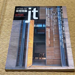 新建築 住宅特集 jt 1997年5月号 定価2000円 送料込み(専門誌)