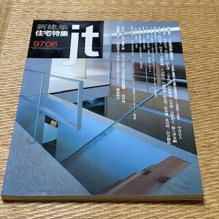 新建築 住宅特集 jt 1997年6月号 定価2000円 送料込み(専門誌)