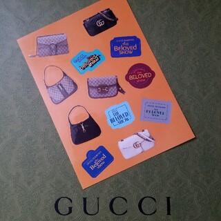 グッチ(Gucci)のグッチ GUCCI シール(ノベルティグッズ)