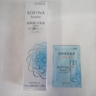 SOFINA - ソフィーナボーテ 高保湿UV乳液、美白、SPF30、しっとり オマケ付