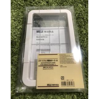 ムジルシリョウヒン(MUJI (無印良品))の【新品】無印良品 スマートフォン用防水ケース MJ‐WPC1(モバイルケース/カバー)