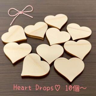 【ヒノキ使用】送料無料 ハート ドロップス チップ(10個)(ウェルカムボード)
