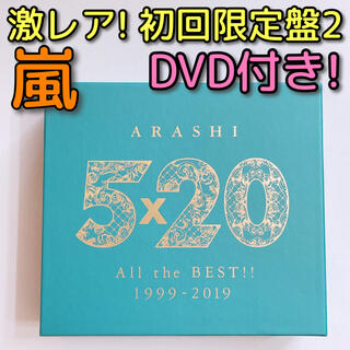 嵐 - 嵐 5×20 All the BEST!! 初回限定盤2 CD DVD 美品!