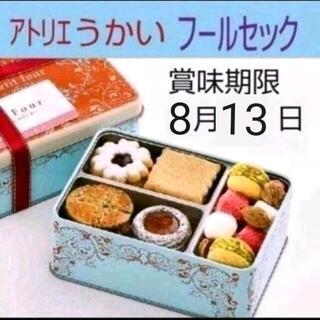 アトリエうかい フールセック( クッキー 詰め合わせ ) 小缶 新品◆未開封