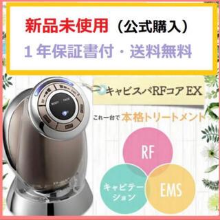 YA-MAN - ※連休限定価格【新品未使用】ヤーマン キャビスパ RF コア EX