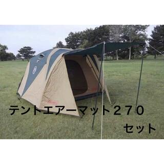 Coleman - コールマン テント BCキャノピードーム270プラス テントエアーマットセット