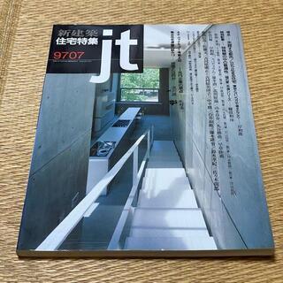 新建築 住宅特集 jt 1997年7月号 定価2000円 送料込み(専門誌)