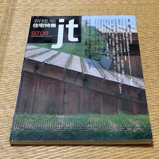 新建築 住宅特集 jt 1997年8月号 定価2000円 送料込み(専門誌)