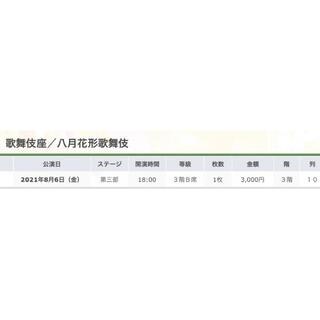 歌舞伎座 八月花形歌舞伎 8月6日 1枚(伝統芸能)