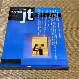 新建築 住宅特集 jt 1997年9月号 定価2000円 送料込み(専門誌)