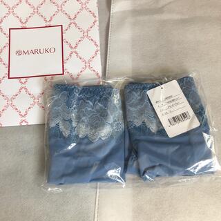 マルコ(MARUKO)のマキジェリーク スモーキーブルーL×2(その他)