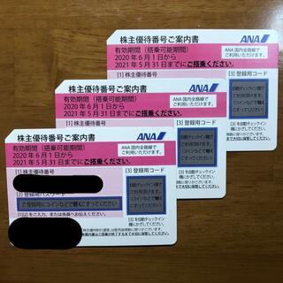 ANA 株主優待券 3枚(航空券)