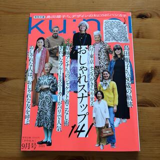 マガジンハウス(マガジンハウス)の「ku:nel (クウネル) 2021年 09月号」最新号(ファッション)