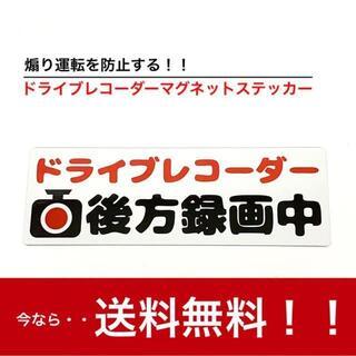 【送料無料】ドライブレコーダー 後方録画中 マグネットタイプ ステッカー(ステッカー)