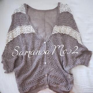 サマンサモスモス(SM2)のSM2 綿麻 透かし編み レース リネン カーディガン サマンサモスモス(カーディガン)
