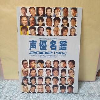 声優名鑑2002 男性編