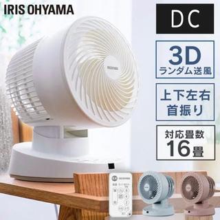 アイリスオーヤマ - サーキュレーターDCモーター アイリスオーヤマ 送風機 首振り 扇風機