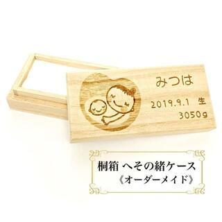 【桐箱】 名入れ可 へその緒ケース&小物ケース (長方形)(へその緒入れ)